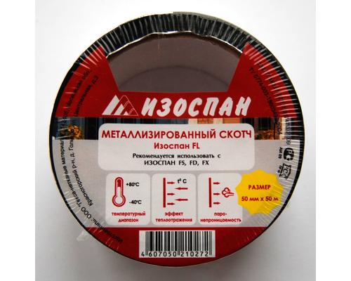 Скотч металлизированный Изоспан FL 50мм*50м
