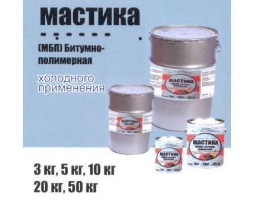 Мастика битумно-полимерная МБП, ХозДвор (1 шт.=16 кг.)