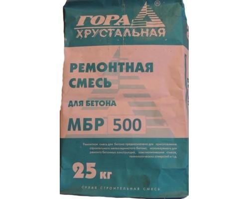 Ремонтная смесь для бетона морозостойкая МБР500М, 25кг