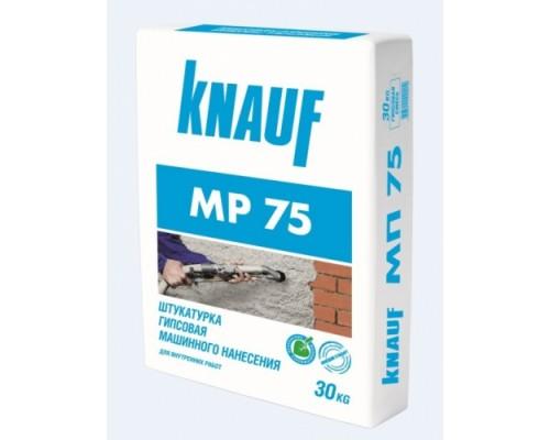 Штукатурная смесь машинного нанесения Кнауф МП-75 (Knauf MP-75), 30кг
