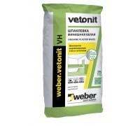 Шпаклевка цементная для влажных помещений Вебер.Ветонит ВХ (weber.vetonit VH) белая, толщ.1-4мм, фр.0,3мм, 20кг