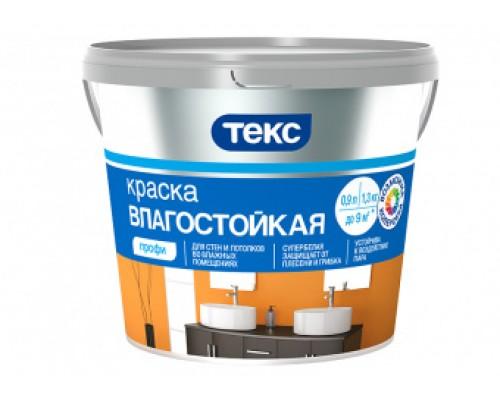Краска Влагостойкая ПРОФИ A 0,9л ТЕКС супербелая