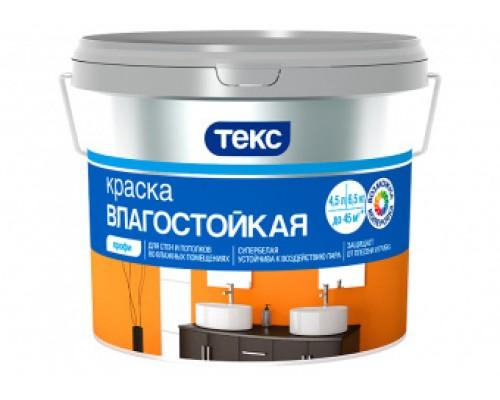 Краска Влагостойкая ПРОФИ A 4,5л ТЕКС супербелая (1шт/уп)
